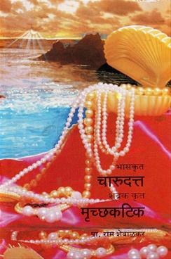 Charudatta Mruchhakatik