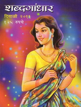 Shabdgandhar (2011)