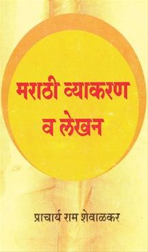 Marathi Vyakran V Lekhan