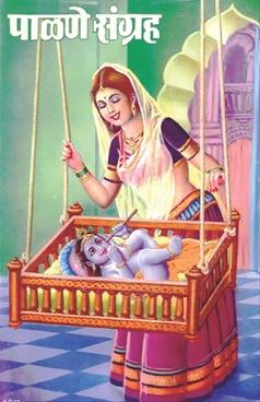 Palane Sangrah