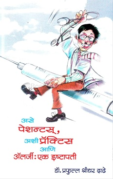 Ase Patient Ashi Practice Ani Allergy : Ek Eshtapati