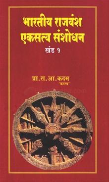 Bhartiy Rajvansh Eksatya Sanshodhan Khand 1