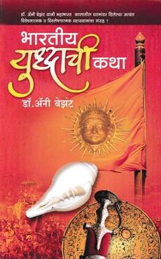 Bharatiya Yuddhachi Katha