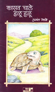 Kasav Chale Halu Halu