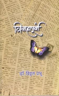 Vivahapurvi
