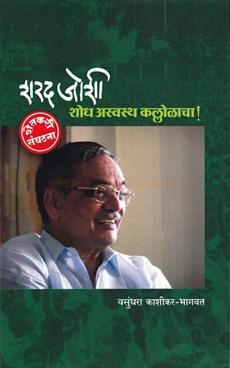 Sharad Joshi Shodh Aswastha Kallolacha