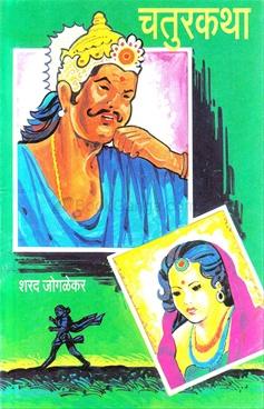 Chaturakatha