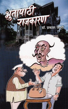 Bhutapathi Rajkaran