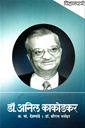 विज्ञानयात्री - डॉ अनिल काकोडकर