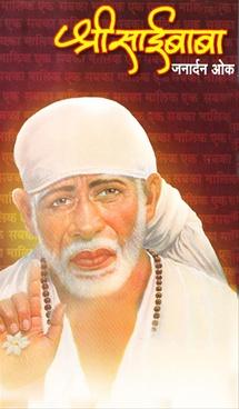 Shri Saibaba