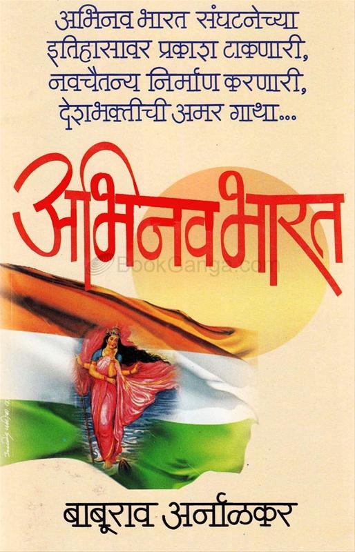 अभिनव भारत
