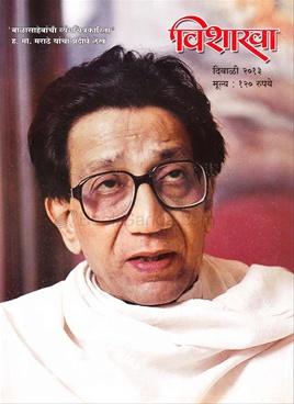 Vishakha 2013