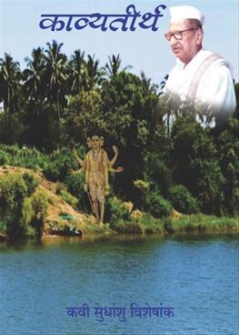 Kavyatirtha