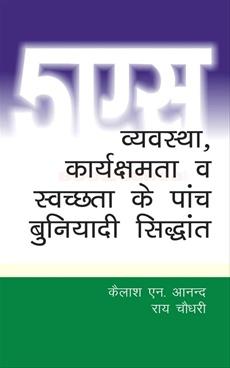 5S Vyavastha, Karyakshamata Va Swachhata Ke Paanch Buniyadi Siddhant