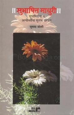 Subhashit Madhuri