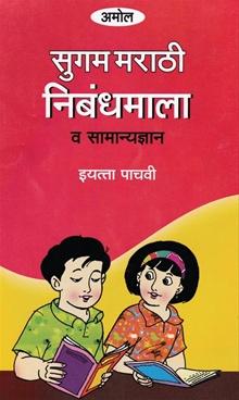 Marathi Nibandhmala Va Samanyadnyan (Pachavi)