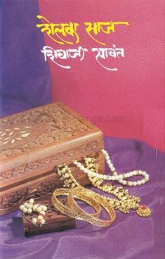 Shelka Saaj