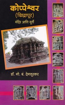 Koppeshwar (Khidrapur)