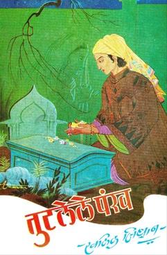 Tutlele Pankha