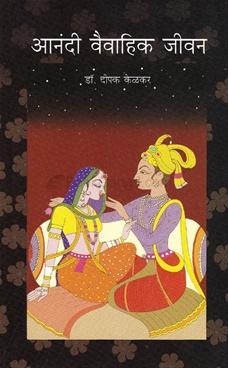 Aanandi Vaivahik Jivan