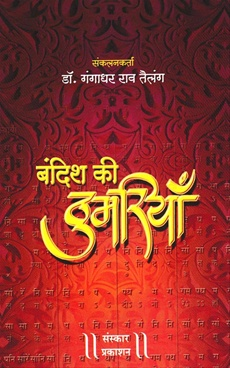 Bandish Ki Thumariya ( With CD )