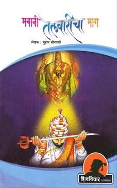 Bhavani Talvaricha Mag