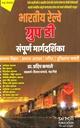 भारतीय रेल्वे ग्रुप डी संपूर्ण मार्गदर्शिका
