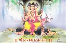 Shridattamahatmya