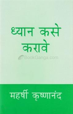 Dhyan Kase Karave