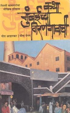 Katha Mumbaichya Girangavachi