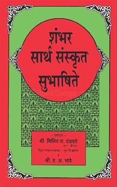 Shambhar Sarth Sanskrut Subhashite