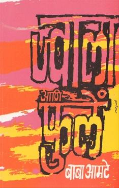 Jwala Ani Phule