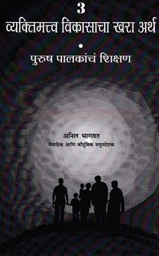 Vyaktimattwa Vikasacha Khara Artha - 3