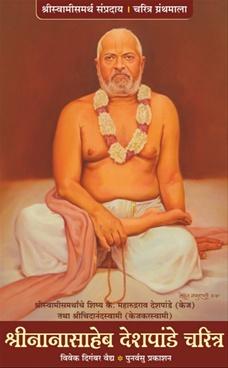 Shreenanasaheb Deshpande Charitra