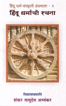 Hindu Dharmachi Rachana