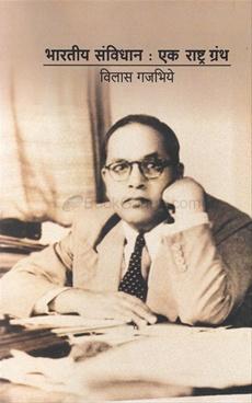 Bhartiy Sanvidhan : Ek Rashtra Granth