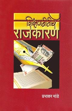 Shikshananitiche Rajkaran