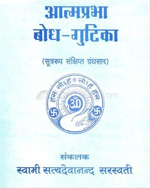 Atmaprabha Bodh - Gutika
