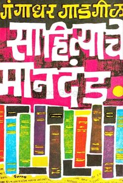 Sahityache Mandand