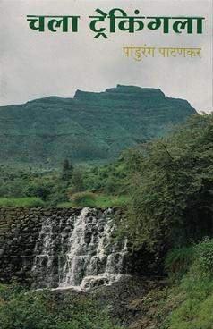 Chala Trekkingala