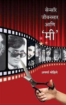 Censor Jivansaar Ani Mi