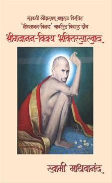 Shri Gajanan Vijay Bhaktirasaswad