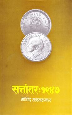 Sattantar : 1947 (Khand 1)