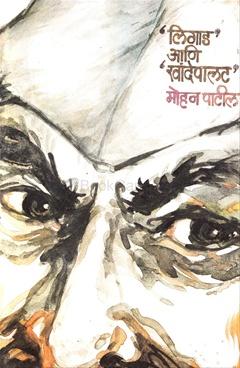 Ligaad Ani Khandepalat