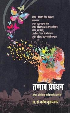 Tanav Prabandhan