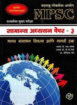 MPSC Maharashtra Loksewa Ayog Rajyasewa Mukhya Pariksha - Samanya Adhyayan Paper - 3