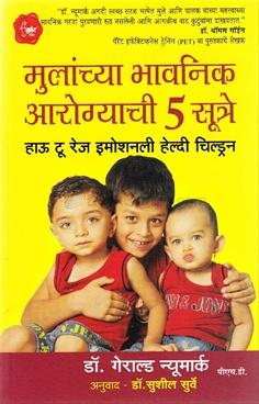 Mulanchya Bhavnik Arogyachi 5 Sutre