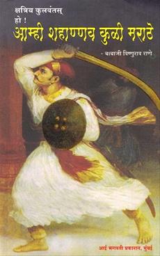 Ho Amhi Shahannav Kuli Marathe