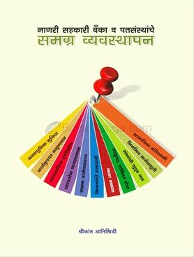 Nagari Sah.Banka W PatSanstha Yanche Samgra Vyavasthpan