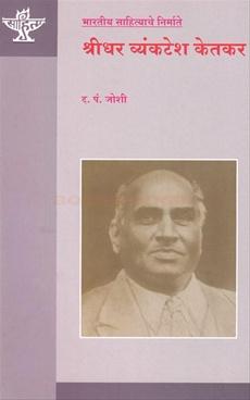Shridhar Vyankatesh Ketkar